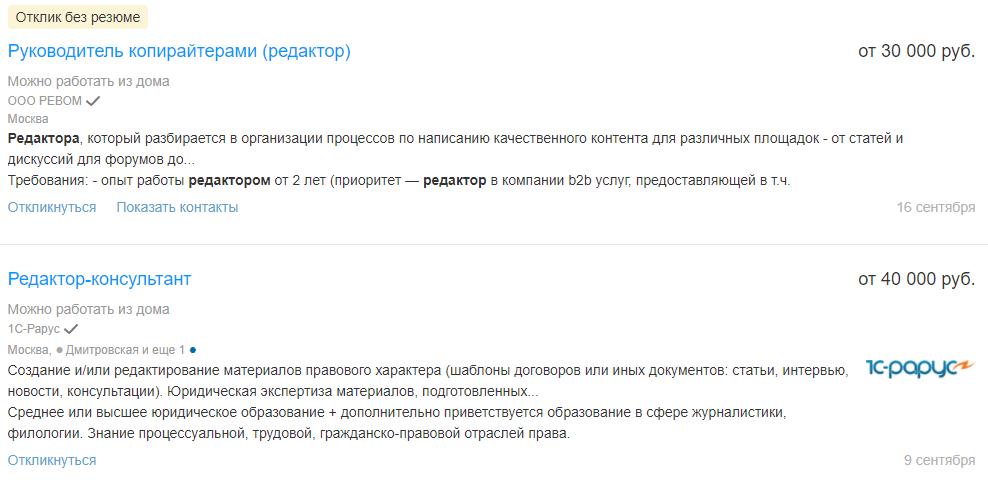 Хорошие работы с хорошей зарплатой для девушек в россии работа девушке в дубае